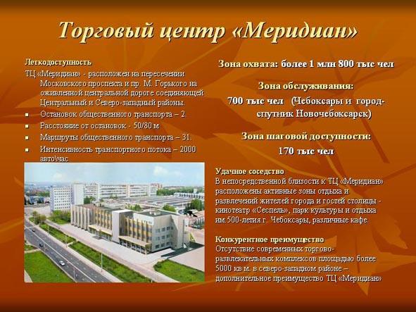 открытое акционерное общество международный аэропорт шереметьево